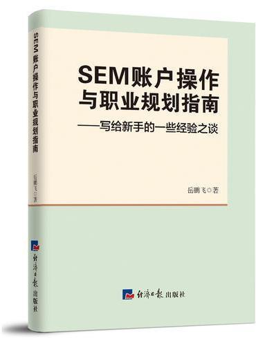 SEM 账户操作与职业规划指南