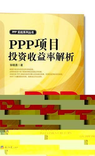 PPP项目投资收益率解析