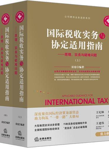 国际税收实务与协定适用指南:原理、实务与疑难问题(全三册)