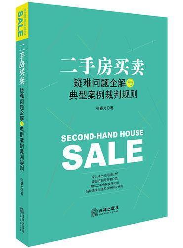 二手房买卖疑难问题全解与典型案例裁判规则