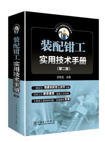 装配钳工实用技术手册(第二版)