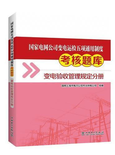 国家电网公司变电运检五项通用制度考核题库 变电验收管理规定分册4