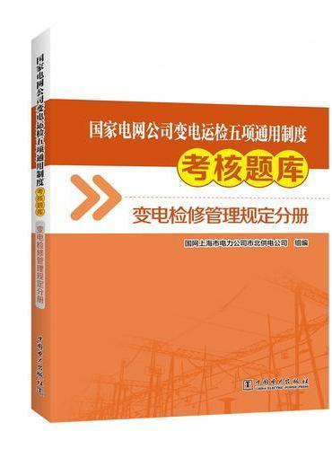 国家电网公司变电运检五项通用制度考核题库 变电检修管理规定分册