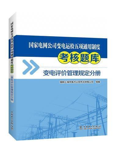 国家电网公司变电运检五项通用制度考核题库 变电评价管理规定分册