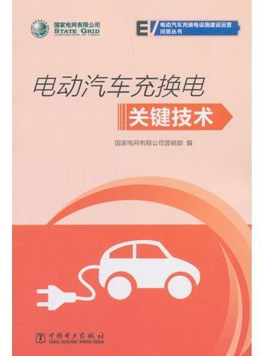 国家电网有限公司电动汽车充换电设施建设运营问答丛书 电动汽车充换电关键技术