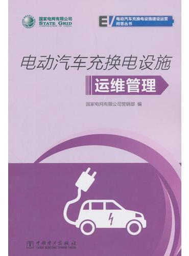 国家电网有限公司电动汽车充换电设施建设运营问答丛书 电动汽车充换电设施运维管理
