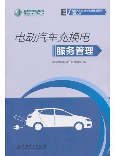 国家电网有限公司电动汽车充换电设施建设运营问答丛书 电动汽车充换电服务管理