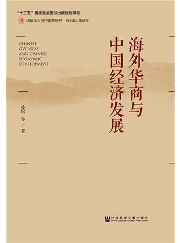 海外华商与中国经济发展