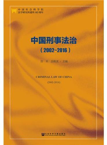中国刑事法治(2002-2016)