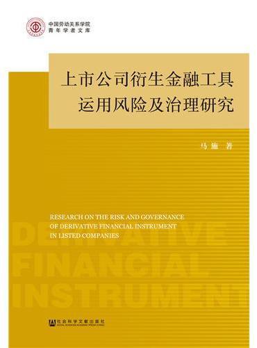 上市公司衍生金融工具运用风险及治理研究