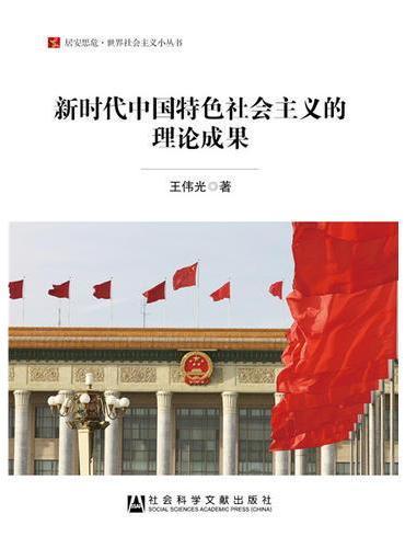 新时代中国特色社会主义的理论成果