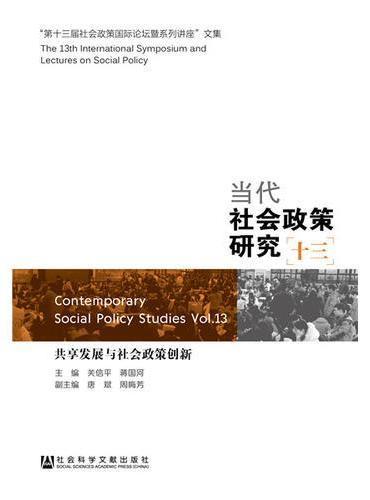 当代社会政策研究(十三)