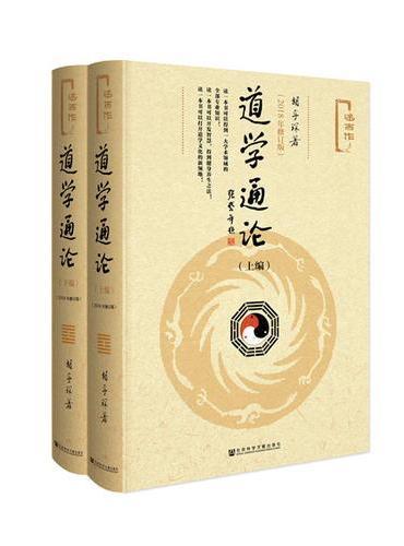 道学通论(套装全2册)(2018年修订版)