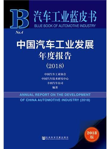 汽车工业蓝皮书:中国汽车工业发展年度报告(2018)