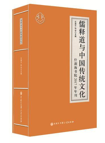 儒释道与中国传统文化:什刹海书院2017年年刊