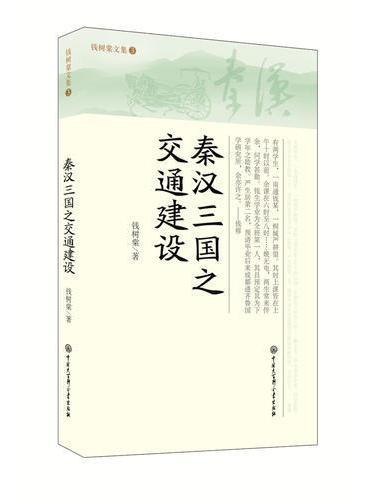 秦汉三国之交通建设