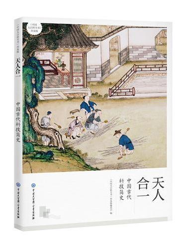 天人合一——中国古代科技简史