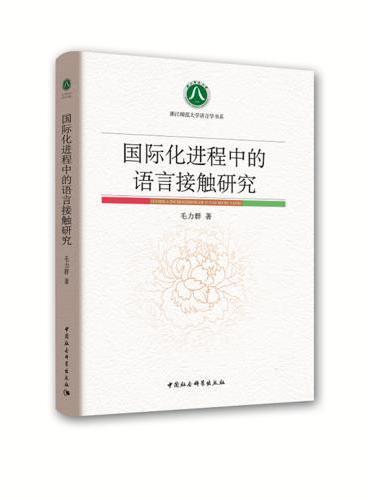 国际化进程中的语言接触研究-(以浙江义乌小商品城语言使用状况为例)