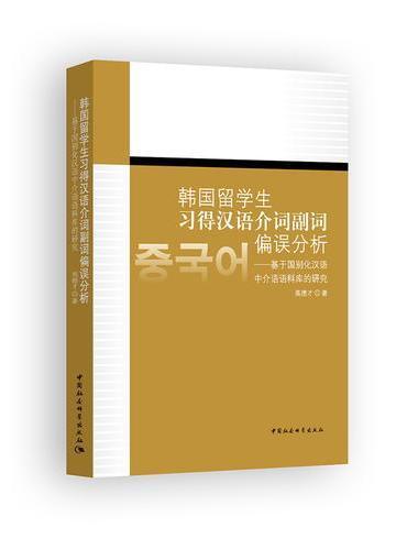 韩国留学生习得汉语介词副词偏误分析-----基于国别化汉语中介语语料库的研究