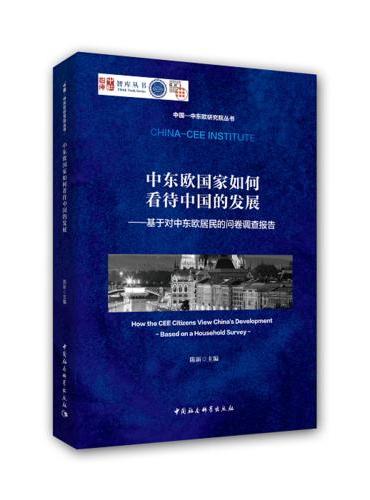 中东欧国家如何看待中国的发展——基于对中东欧居民的问卷调查报告