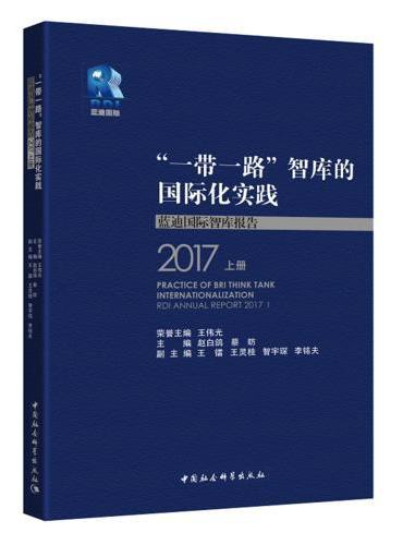 """""""一带一路""""智库的国际化实践——蓝迪国际智库报告2017"""