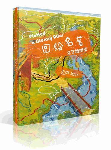 图绘名著:文学地图集