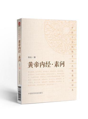 黄帝内经·素问(中医十大经典系列之便携诵读本)
