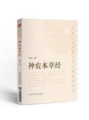 神农本草经(中医十大经典系列之便携诵读本)