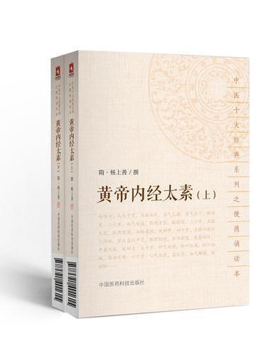 黄帝内经太素(中医十大经典系列之便携诵读本)