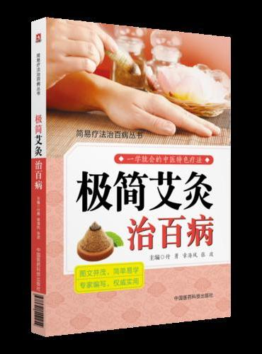 极简艾灸治百病(简易疗法治百病丛书)