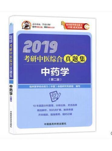 2019中药学(第二版)(2019考研中医综合真题集)