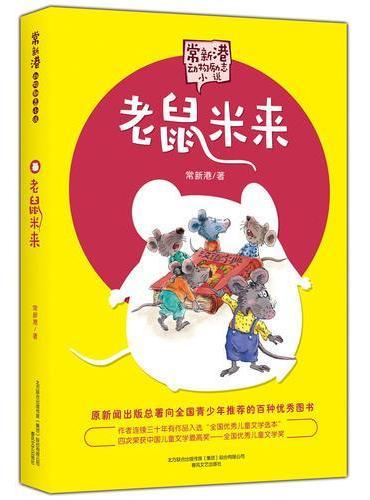老鼠米来(文字版)
