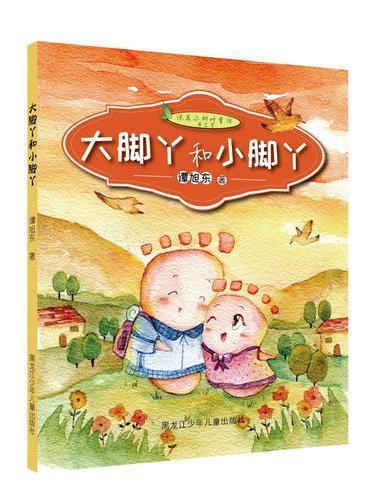 纯美小树叶童话第二季大脚丫和小脚丫