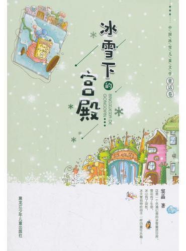 中国冰雪儿童文学童话卷:冰雪下的宫殿