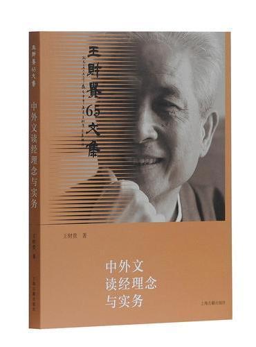 中外文读经理念与实务