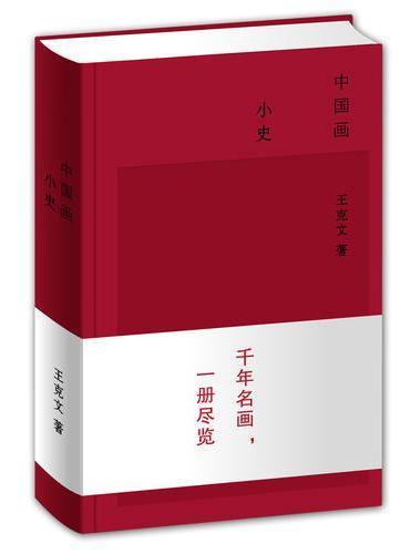 中国画小史