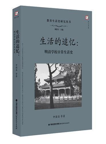 生活的追忆:明清学校日常生活史--[教育生活史研究丛书]《梦山书系》