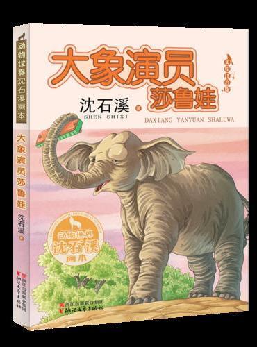 大象演员莎鲁娃(动物世界沈石溪画本 美绘注音版)