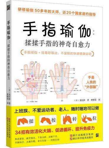手指瑜伽:揉揉手指的神奇自愈力