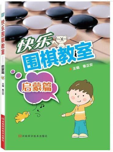 快乐围棋教室·启蒙篇