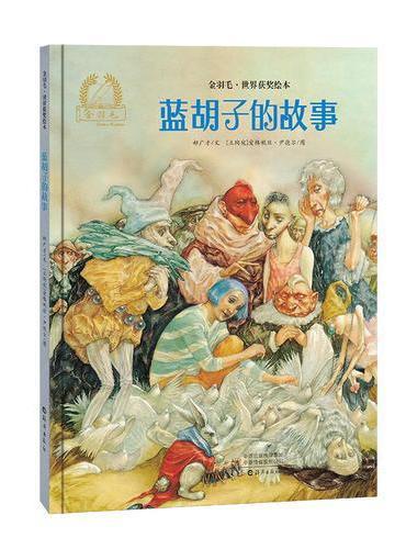 金羽毛·世界获奖绘本  蓝胡子的故事
