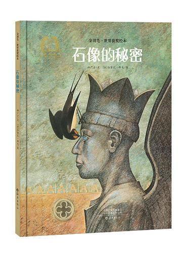 金羽毛·世界获奖绘本  石像的秘密