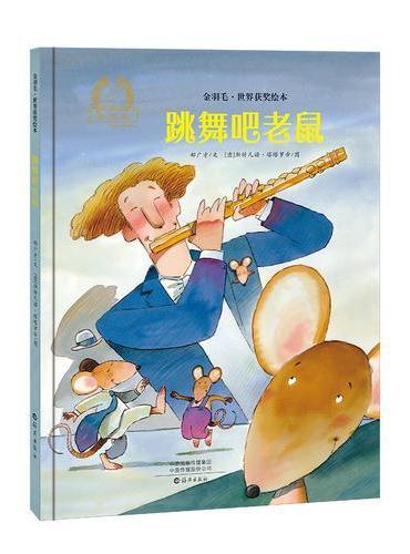 金羽毛·世界获奖绘本  跳舞吧老鼠