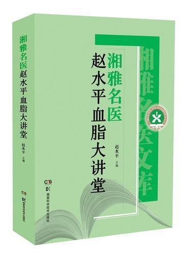 湘雅名医赵水平血脂大讲堂