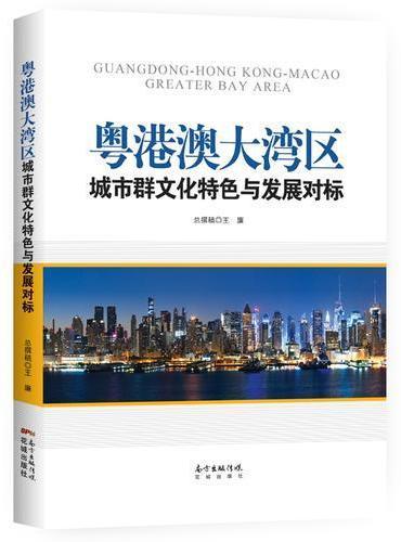 粤港澳大湾区城市群文化特色与发展对标