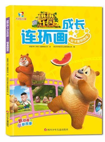 熊熊乐园2成长连环画:肚子里的西瓜