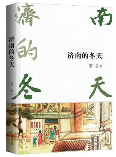 济南的冬天 写景、状物、记事、写人的散文大全,大师的写作模板 长期被语文课文选用 2018全新修订