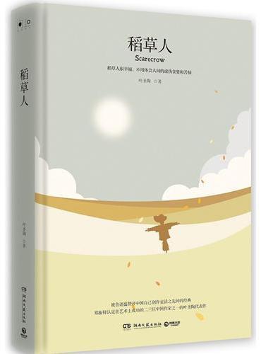 稻草人(2018版)