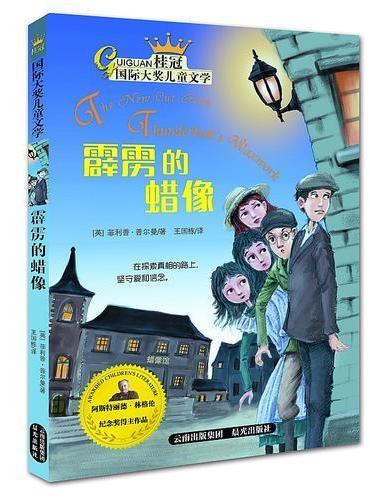 桂冠国际大奖儿童文学——《霹雳的蜡像》