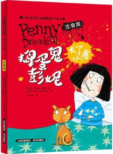 国际获奖作家幽默爆笑系列  捣蛋鬼彭妮长了水痘